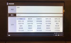 ポメラDM200で香港の地名や固有名詞を登録をしたら入力が楽になったけど、「灣」と「埗」の文字が出てこなかったのが残念