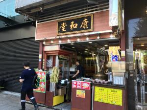 涼茶と野菜ジュースの店が一緒になった康和堂@旺角で、五青汁を買った