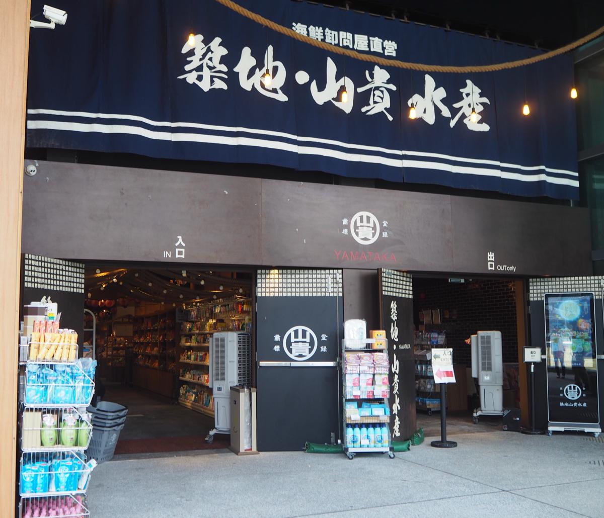 尖沙咀から灣仔までスターフェリーに乗って、偶然見つけたフェリーターミナル内の山貴水産にある「梅酒バー」が気になった