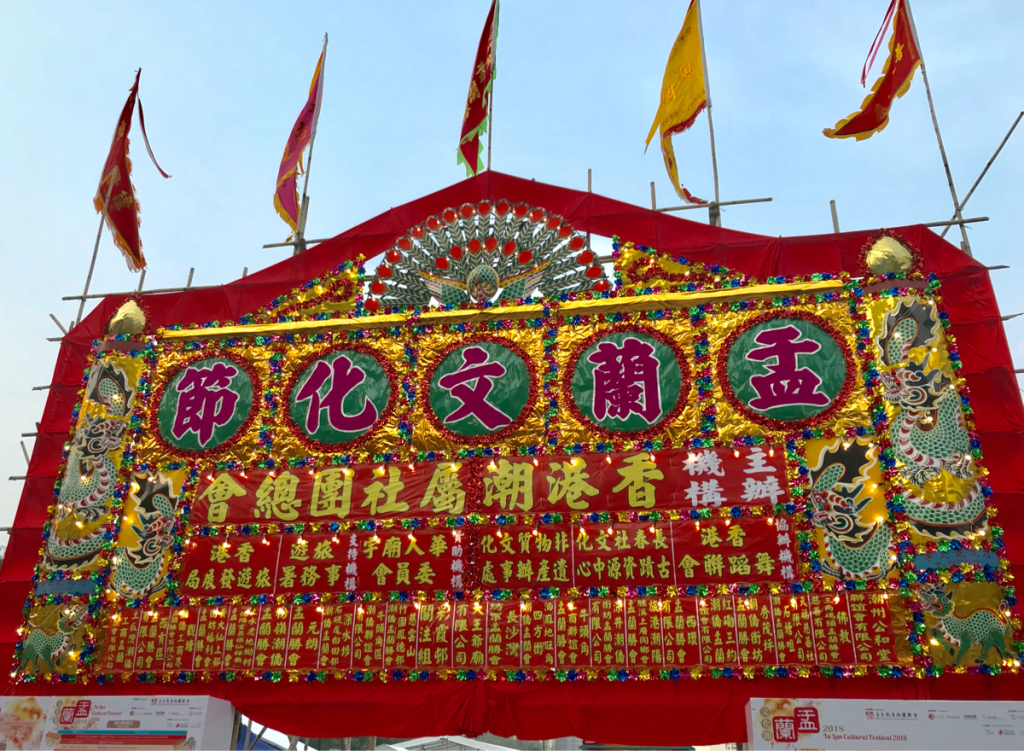 盂蘭文化節で潮州式のお盆祭りについて学んだ〜香港のお盆祭り「ハングリー・ゴースト・フェスティバル(盂蘭勝會)」を見学(2)〜ビクトリア公園@銅鑼灣