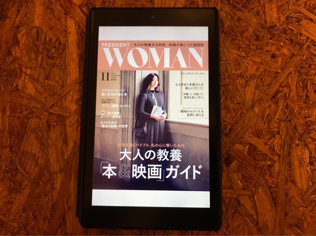 読書の秋なので、読書を特集した雑誌を一気読みした~PRESIDENT WOMAN / CREA / NewsPicks Magazine