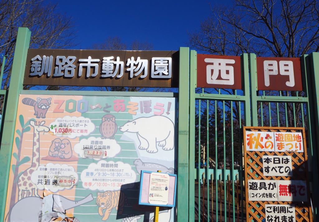 釧路市動物園で「大人の遠足」〜釧路半日観光(2)
