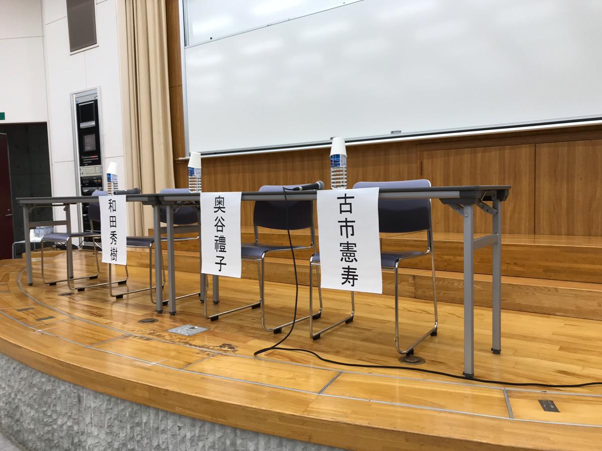 古市憲寿さんは嫌われていない 〜エンジン01 in 釧路1時限目/ 嫌われる勇気