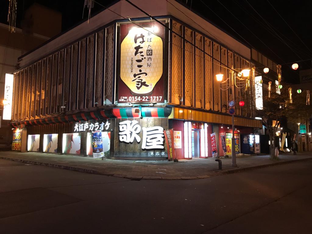 講師と沢山話ができた充実の時間だった~エンジン01 in 釧路 /  夜楽 @炉ばた居酒屋 はたご家