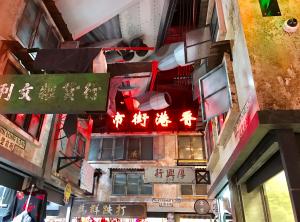 逸東街市(Yat Tung Market)の1960年代をイメージしたレトロな内装は面白いけど、本当にこれが必要なのかいつも疑問に思う