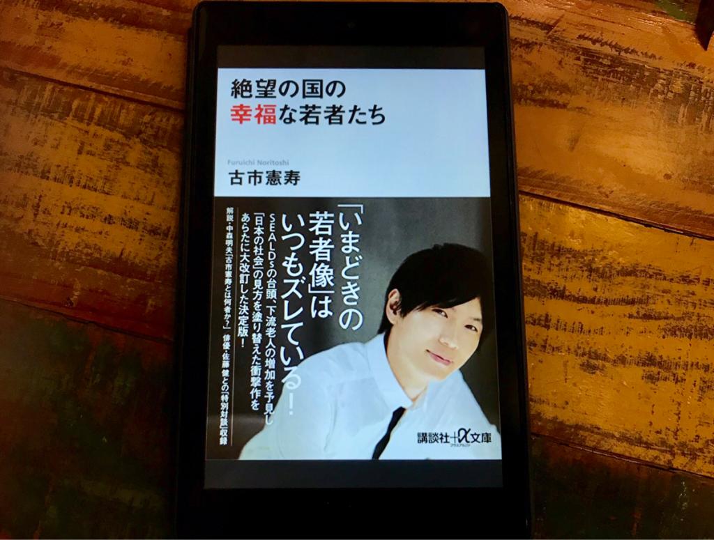 絶望の国の幸福な若者たち / 古市憲寿(著)を読んで、日本の若い男性といえば「前髪が長い」ことなんじゃないかと思った