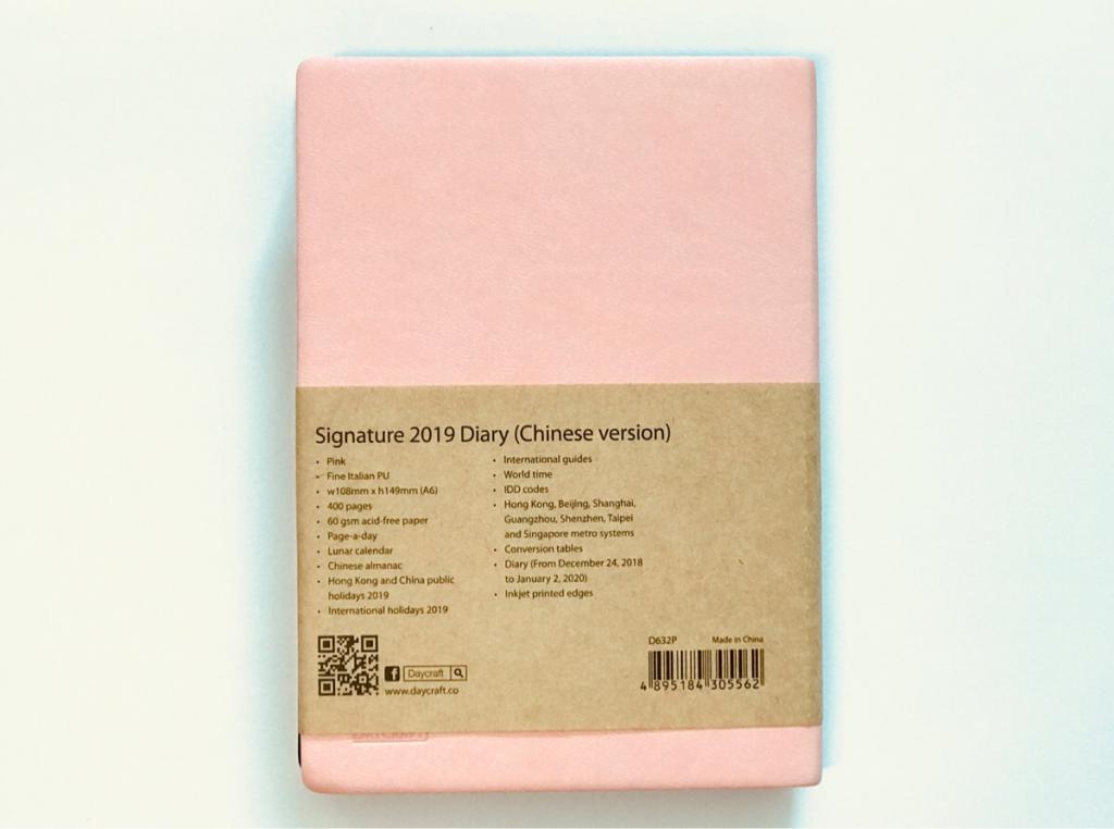 2019年のDAY CRAFTの手帳Signature Diaryは可愛らしいピンク色にした
