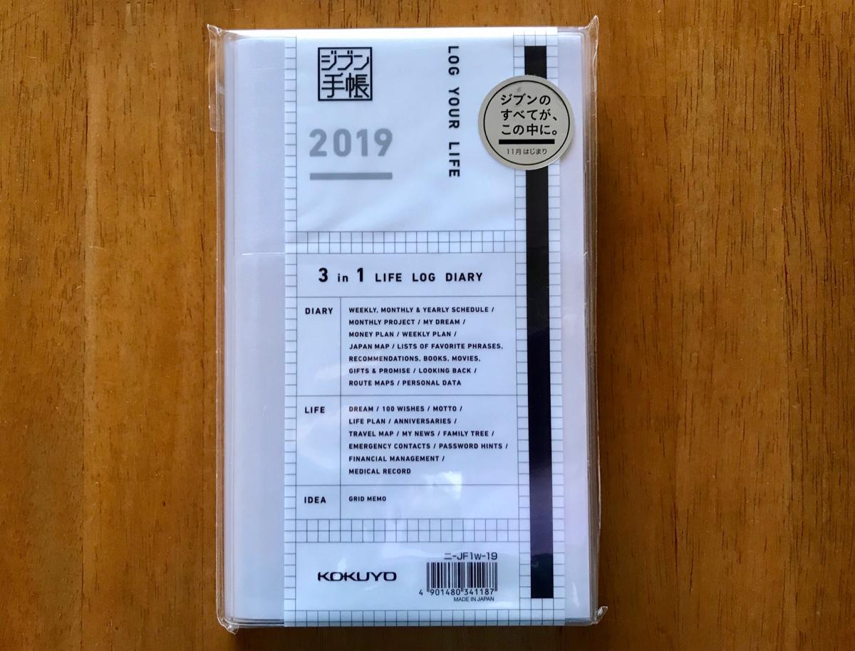 2019年の手帳の第一候補はジブン手帳~何より8inchのKindle Fire HDと大きさが同じなのが一番嬉しい