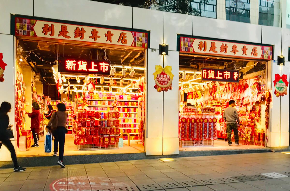 旧正月前の香港は、年末なのか年始なのか分からなくて中途半端な状態になってしまう