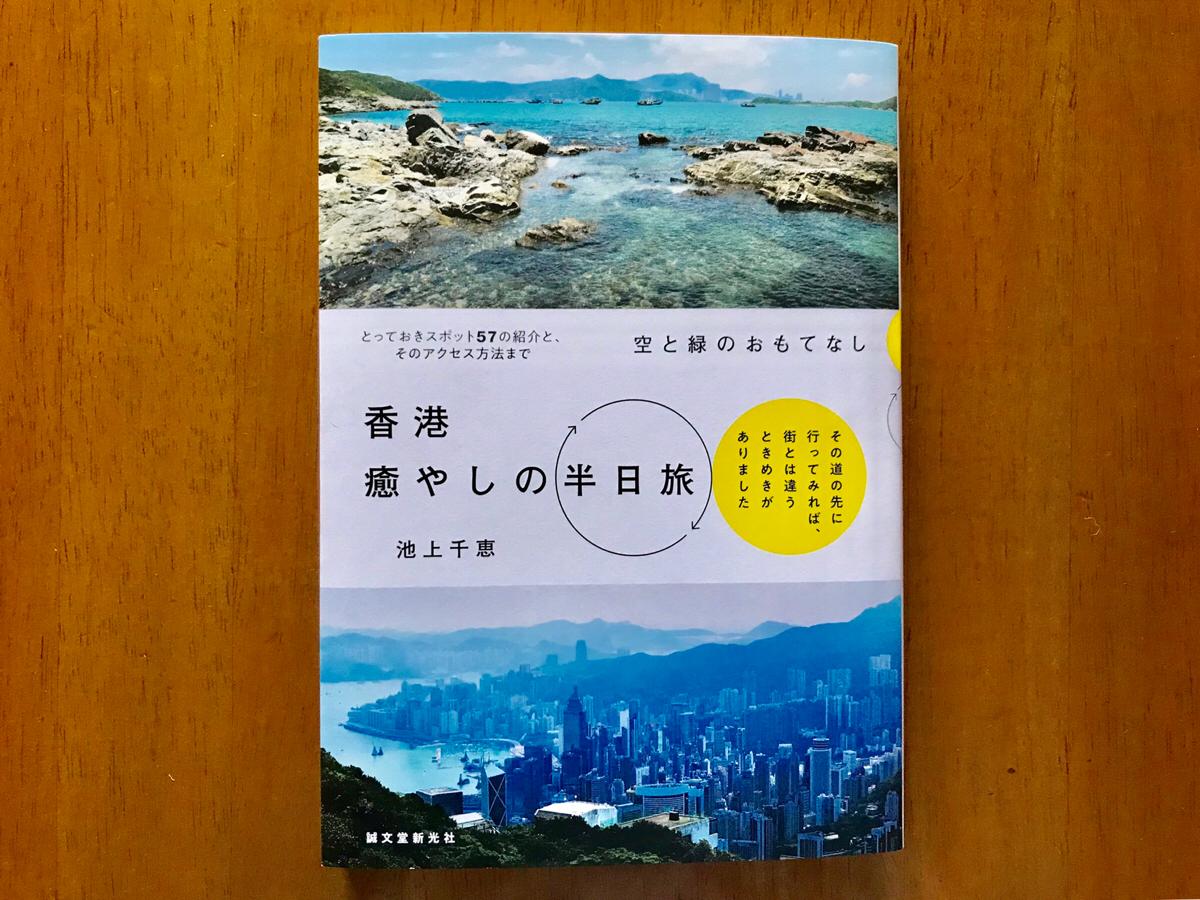 香港の新しいガイドブックを読んだら、半日旅に出たくなった〜香港癒やしの半日旅/ 池上千恵(著)