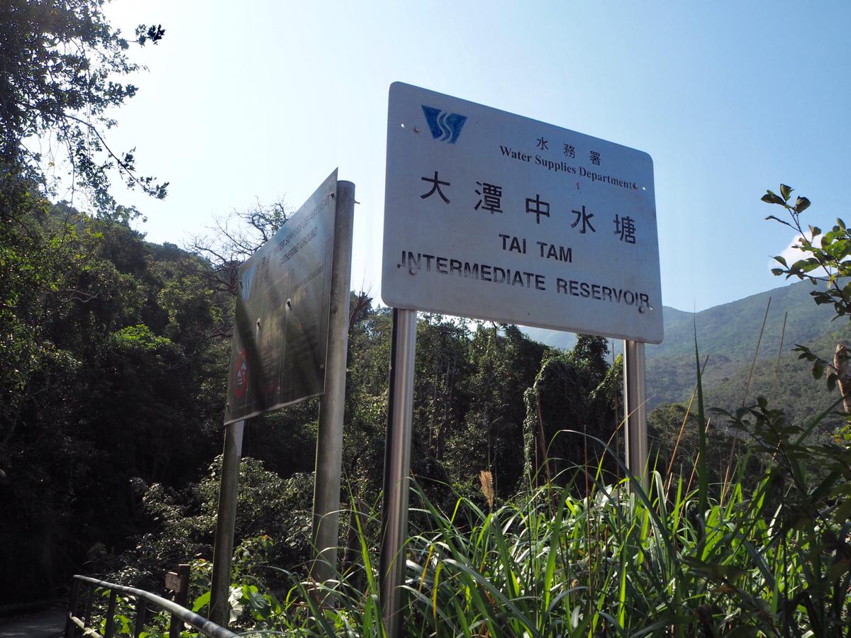 大潭中水塘水壩(Tai Tam Intermediate Reservoir Dam)は人がほとんどいない穴場だった〜大潭水務文物徑(Tai Tam Waterworks Heritage Trail)をお散歩(3)