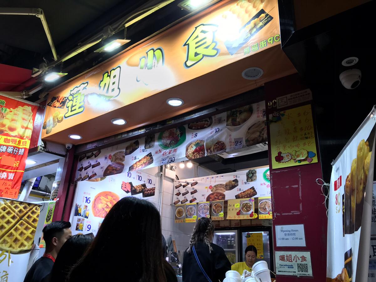 あまりにもお腹が空いて軽食「越南雞絲粉皮」を食べたらピーナッツバター味で大失敗だった
