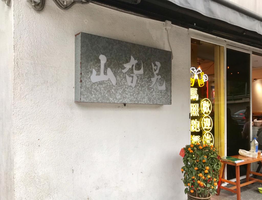 面白い名前のお洒落なカフェ&バー「山旮旯 San Ka La@銅鑼灣」で軽食を食べて、今度は夜に行ってみたくなった