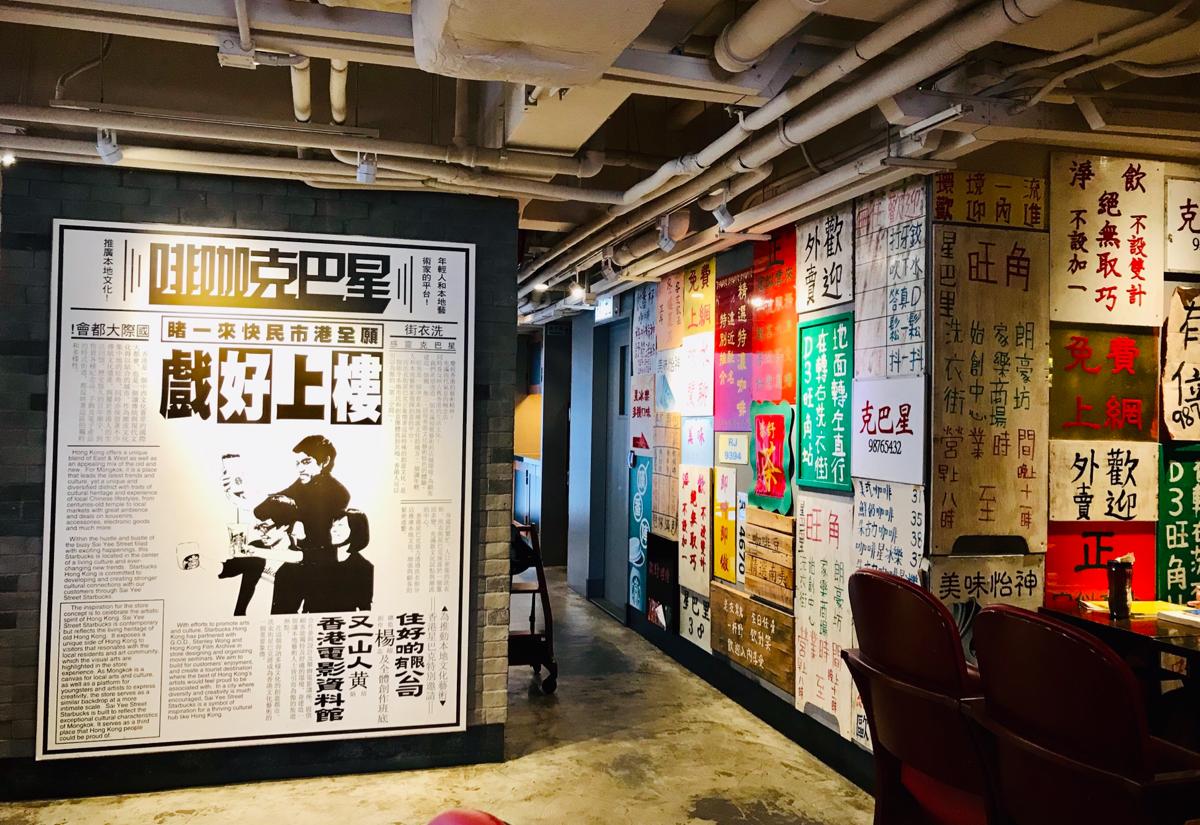 昔の香港映画をイメージしたスターバックスコーヒー@旺角洗衣街でゆったりと過ごした