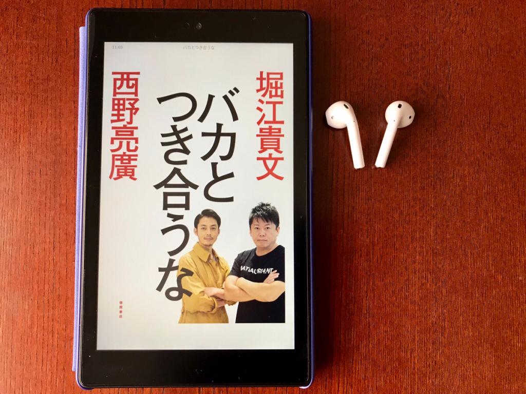Kindle端末の読み上げ機能を使った「耳から読書」は意外と侮れないと思う