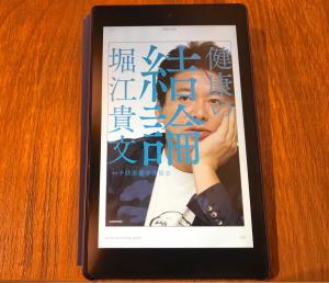 堀江貴文さんの「健康の結論」を読んで、大腸がん検診・AED・脳卒中について感じたことを書いてみた