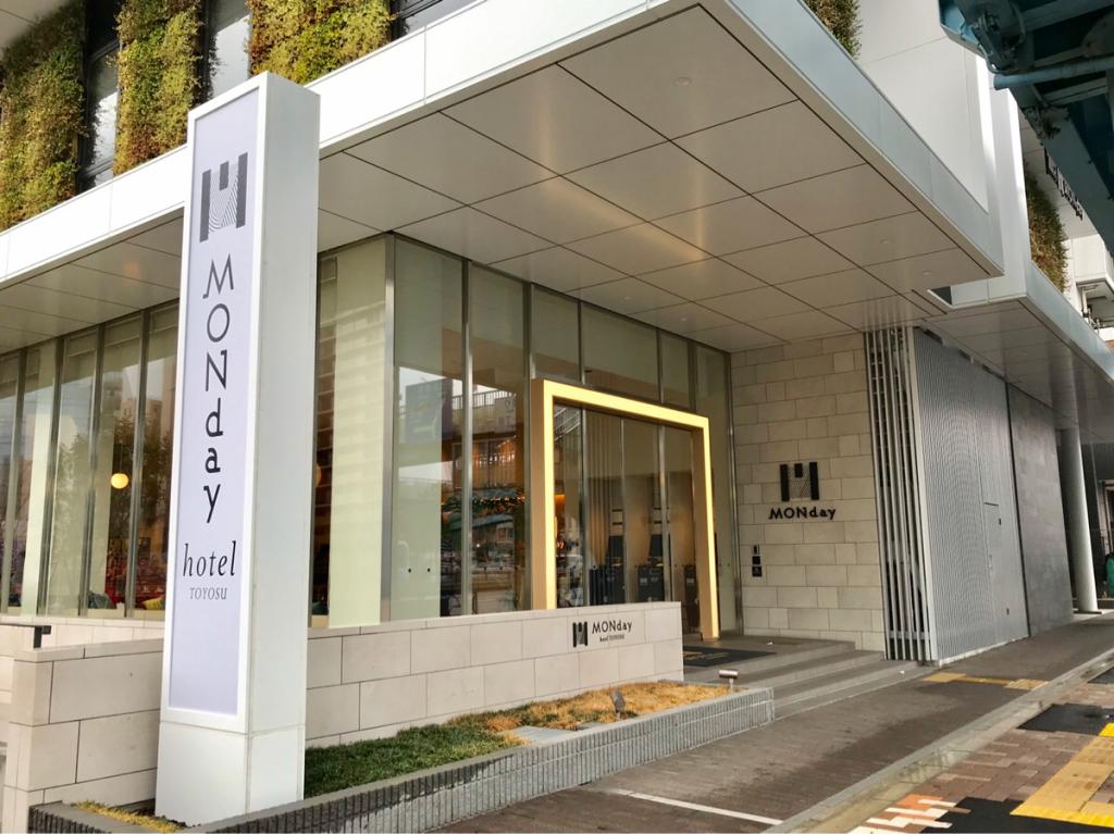 豊洲に2018年10月にオープンしたばかりのhotel MONday TOYOSUに泊まったので、良かった点とちょっと残念だった点を3つずつあげてみた