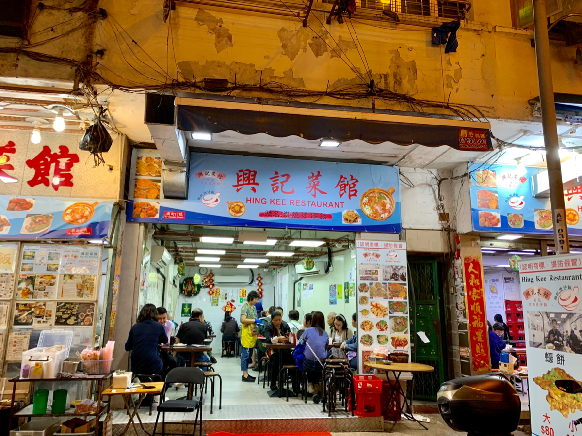 香港の冬の名物の煲仔飯を春先に食べて、これだったら1年中食べても良いなと思った~興記菜館(Hing Kee Restaurant)@油麻地