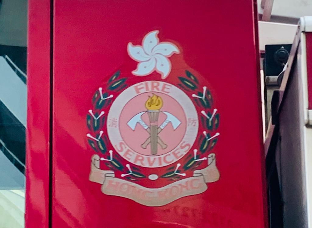返還後の香港の消防署のマークが意外にレトロで格好良かった