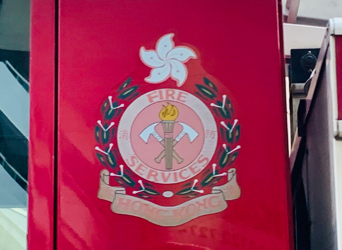中国返還後の香港の消防署のマークが、レトロで結構カッコいい