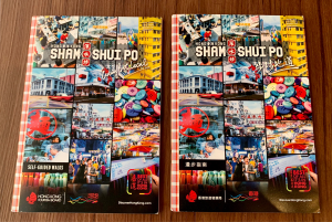 香港政府観光局のパンフレットで、ディープな香港が体感できる深水埗(Sham Shui Po)の魅力を再発見!
