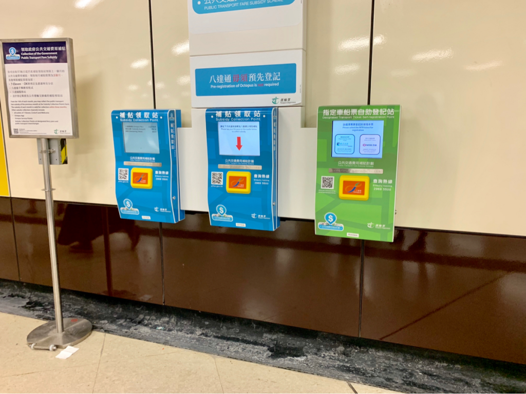 香港の公共交通機関運賃補助金制度(Public Transport Fare Subsidy Scheme)は、機械にオクトパスをかざすだけで簡単なのが嬉しい