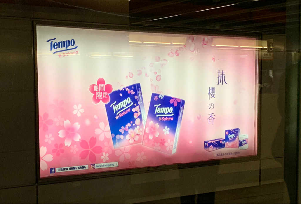 Tempoのサクラの香りのティッシュを買って、ちょっと春らしい気分になった
