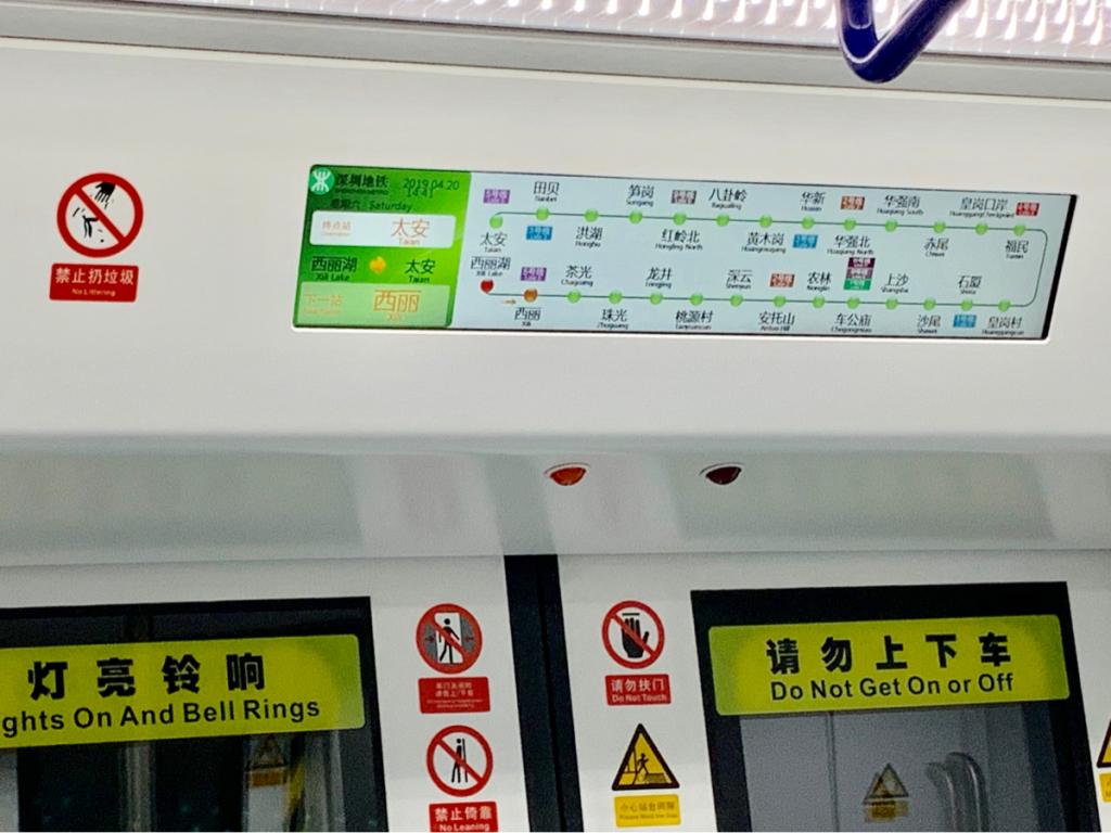 中国で経路検索アプリのGoogleマップは使えなかったけど、Moovitは問題なく使えたのでひと安心〜深圳一泊旅行(4)