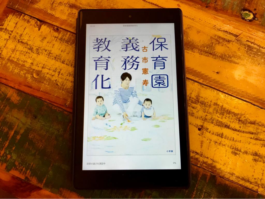 日本の母親は役割が多すぎて大変だと思う~保育園義務教育化 / 古市 憲寿(著)