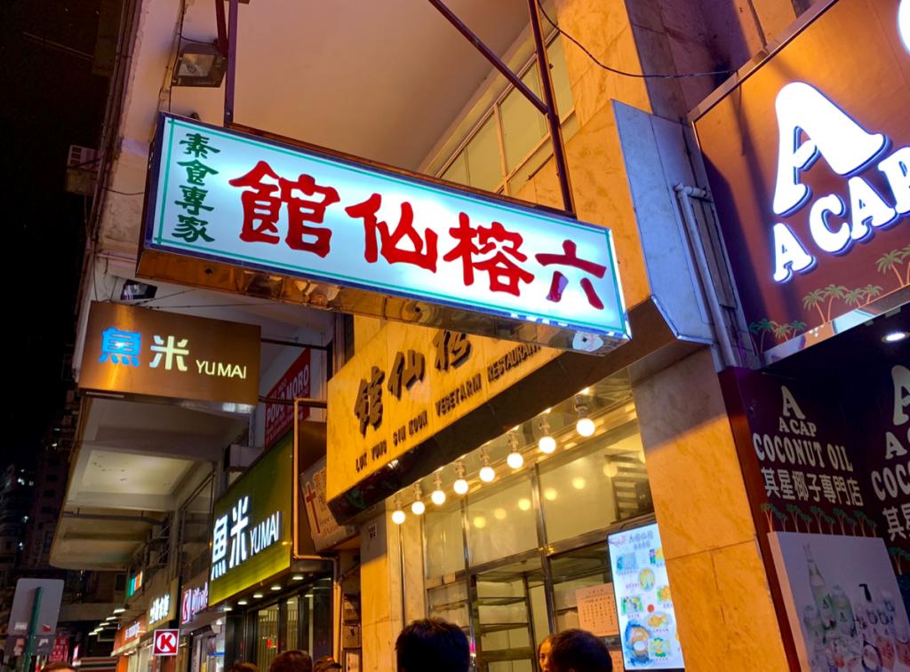 50年の歴史がある老舗レストランでベジタリアン(素食)の中華料理を食べて、素食は胃腸にも優しいなと思った~六榕仙館@佐敦