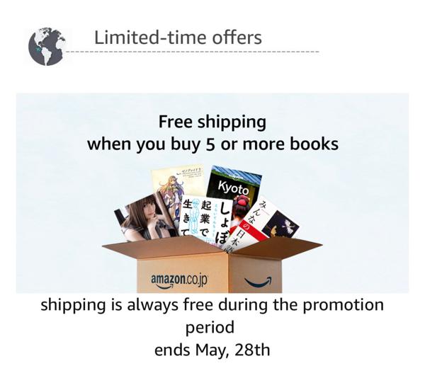 日本のアマゾンの香港への期間限定配送料無料キャンペーンが素晴らしすぎる