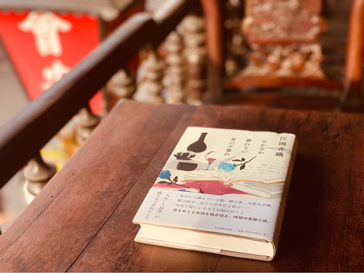 旅のお供に江國香織の本を持って行くのを止められない〜なかなか暮れない夏の夕暮れ