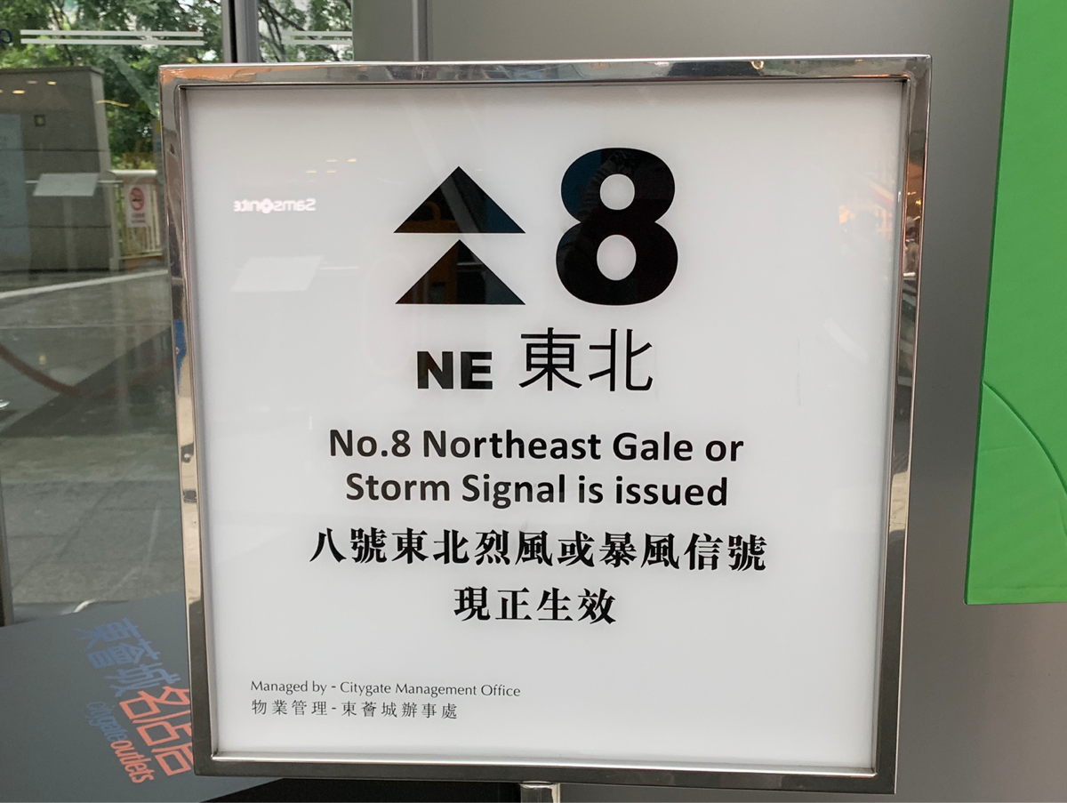 香港に台風が近づくと、不謹慎にもそわそわしてしまう