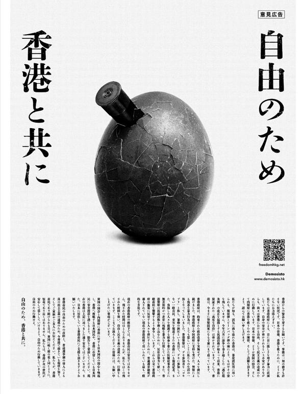 香港市民は「ヒビの入った卵」なのかもしれないけど、発信し続けるパワーはものすごいと思う