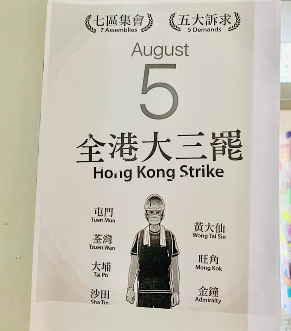 月曜日の朝の「香港ストライキ」の非協力運動で、香港中の地下鉄がストップした~観光客にとって一番のリスクは、デモ活動による運行の乱れ