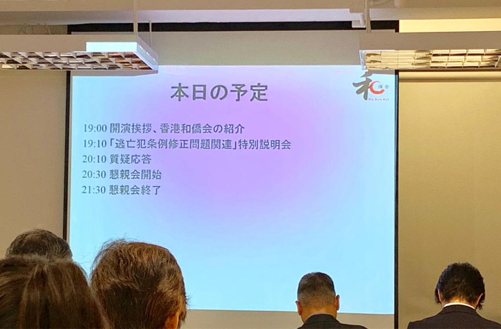 香港和僑会で開催された「香港の抗議活動」に関する説明会がとても勉強になった