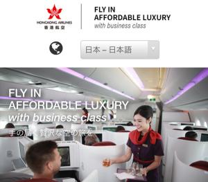 香港航空のありえない料金設定に驚いた