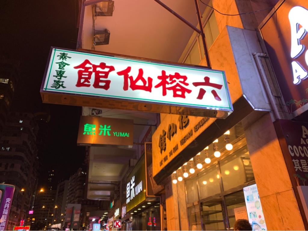50年の歴史がある老舗のベジタリアン料理店の「七彩生菜包」が、七つ以上の具材が入っていて美味しかった / 六榕仙館@ 佐敦