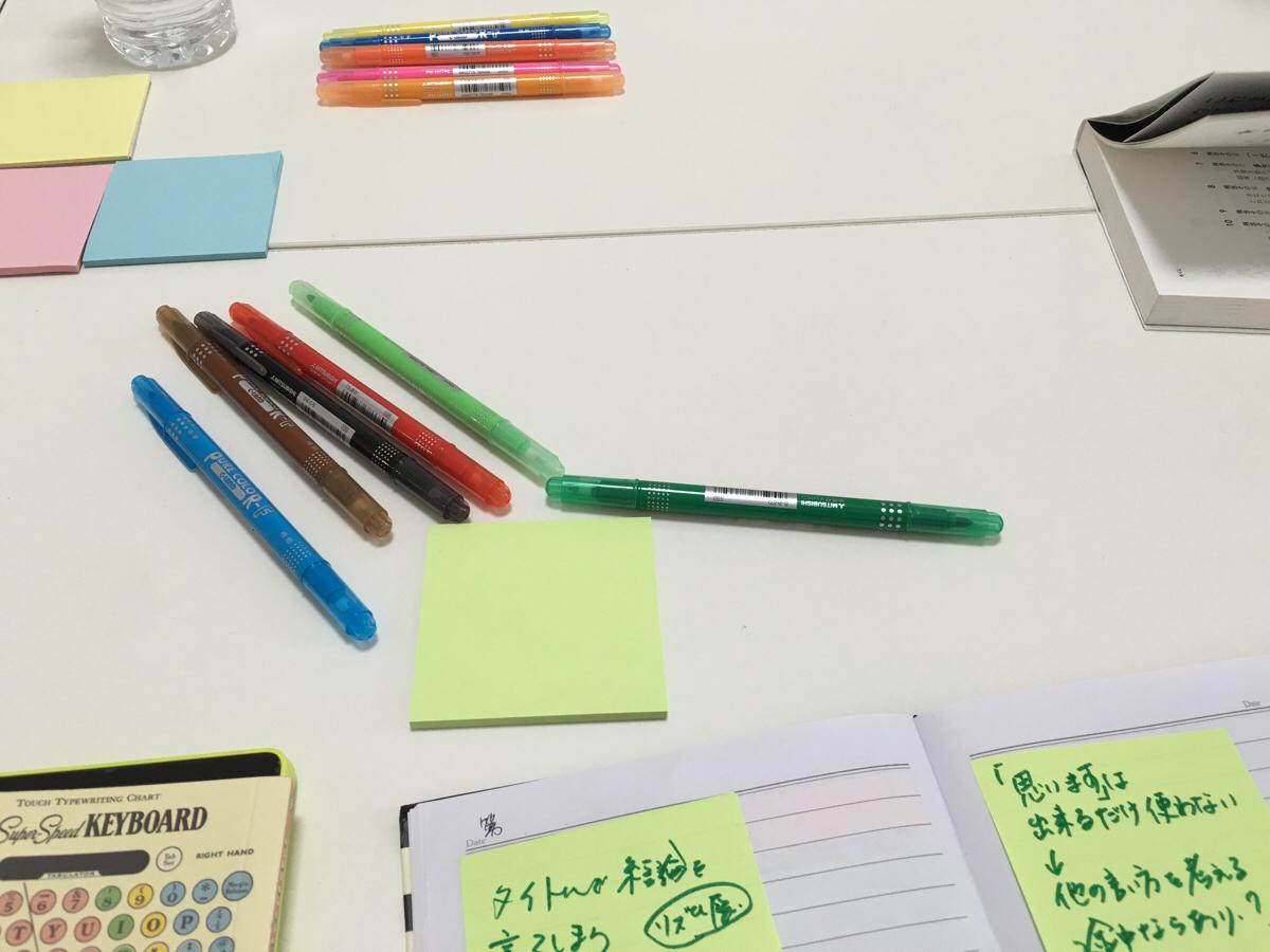 ブログについて学んだ3日間@東京3日目〜ブロガー主催の読書会で学んだ3つのこと