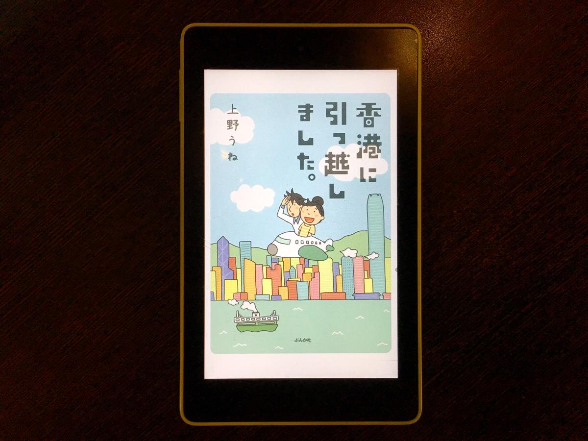 マンガ「香港に引っ越しました」(Kindle Unlimited)で見つけた香港あるある7選