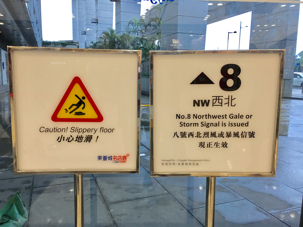 香港の台風がシグナル8になって会社は休みになりましたが、外を歩いている人は意外に多くてお店も営業していました