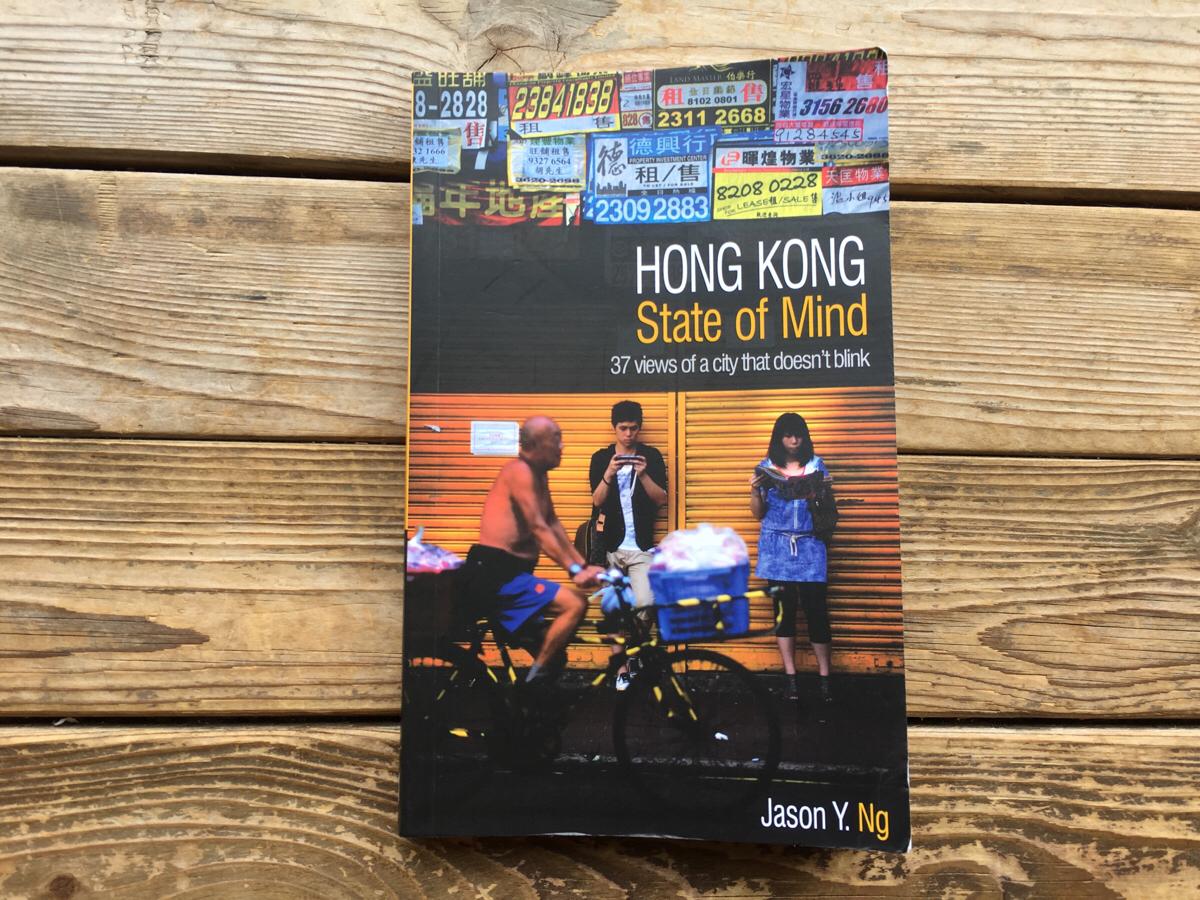 香港人の特徴について5つのポイントにまとめてみました HONG KONG State of Mind – Jason Y.Ng 著