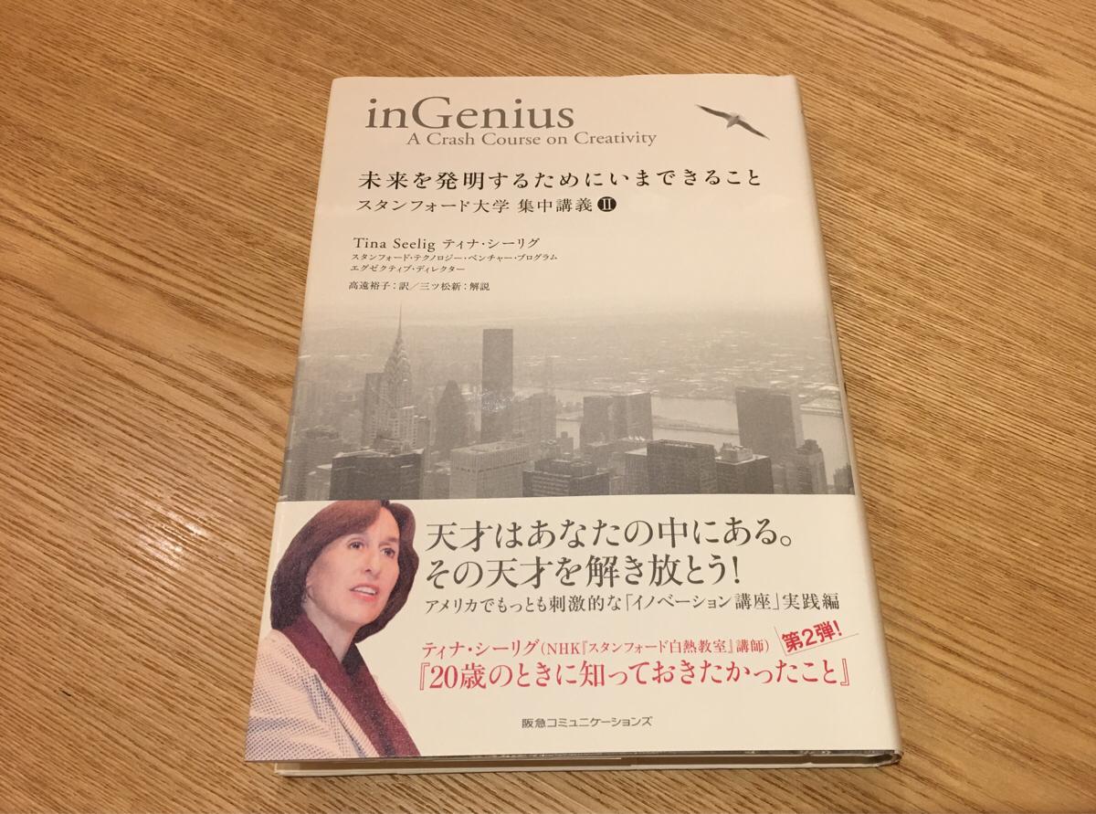 海外の名門大学の授業を受けてみたい (5)イノベーションのプロにも認められた「珍道具」 / 未来を発明するためにいまできること / ティナ・シーリグ著