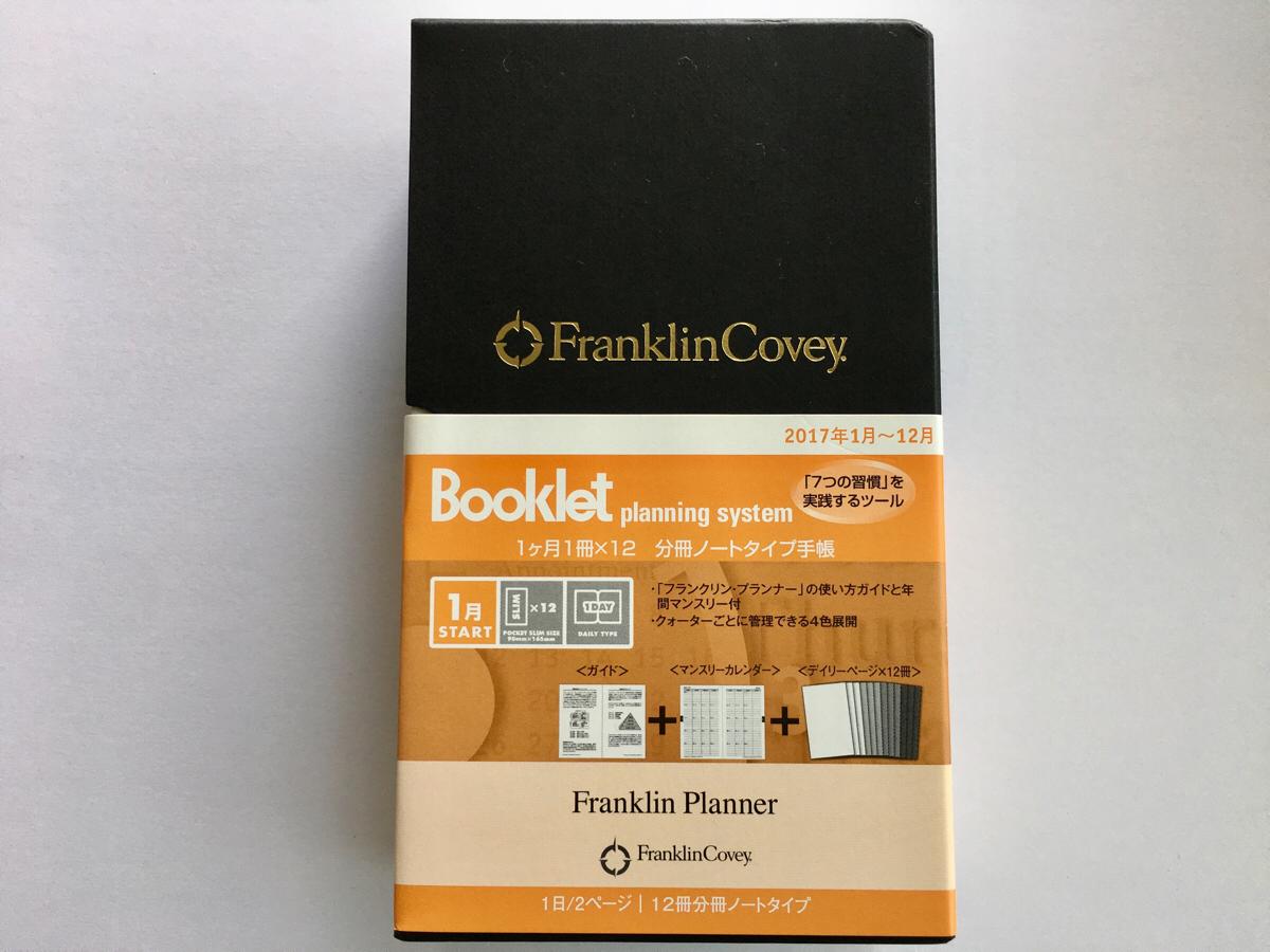 今年もフランクリンプランナーのブックレットを買いました