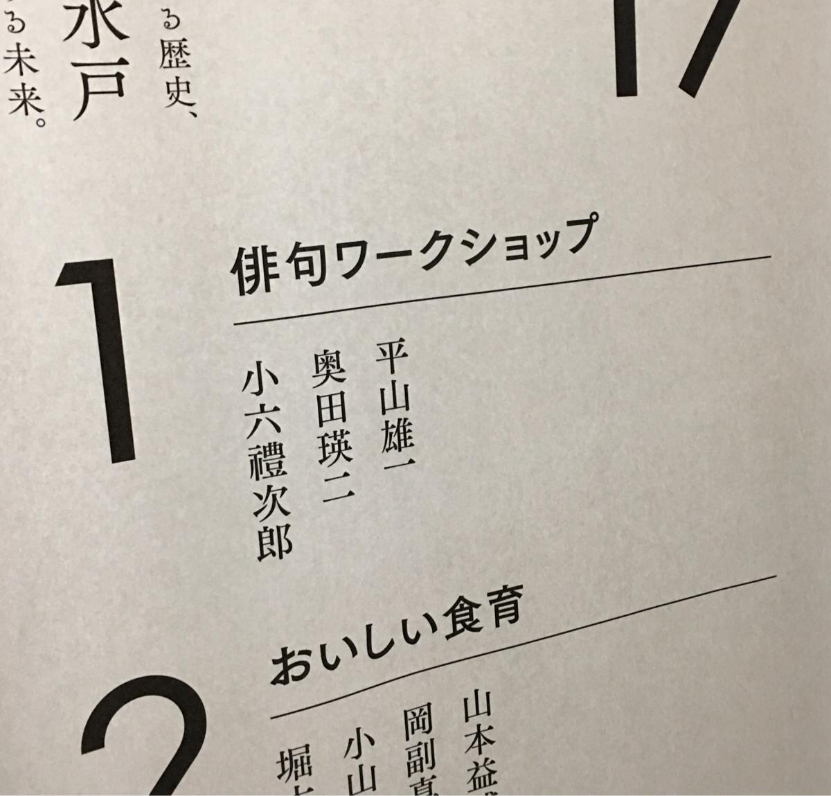 香港から早朝5時30分に羽田空港に着いて、同日10時から水戸の茨城大学で行われた「エンジン01」の講義に余裕で間に合った4つの理由