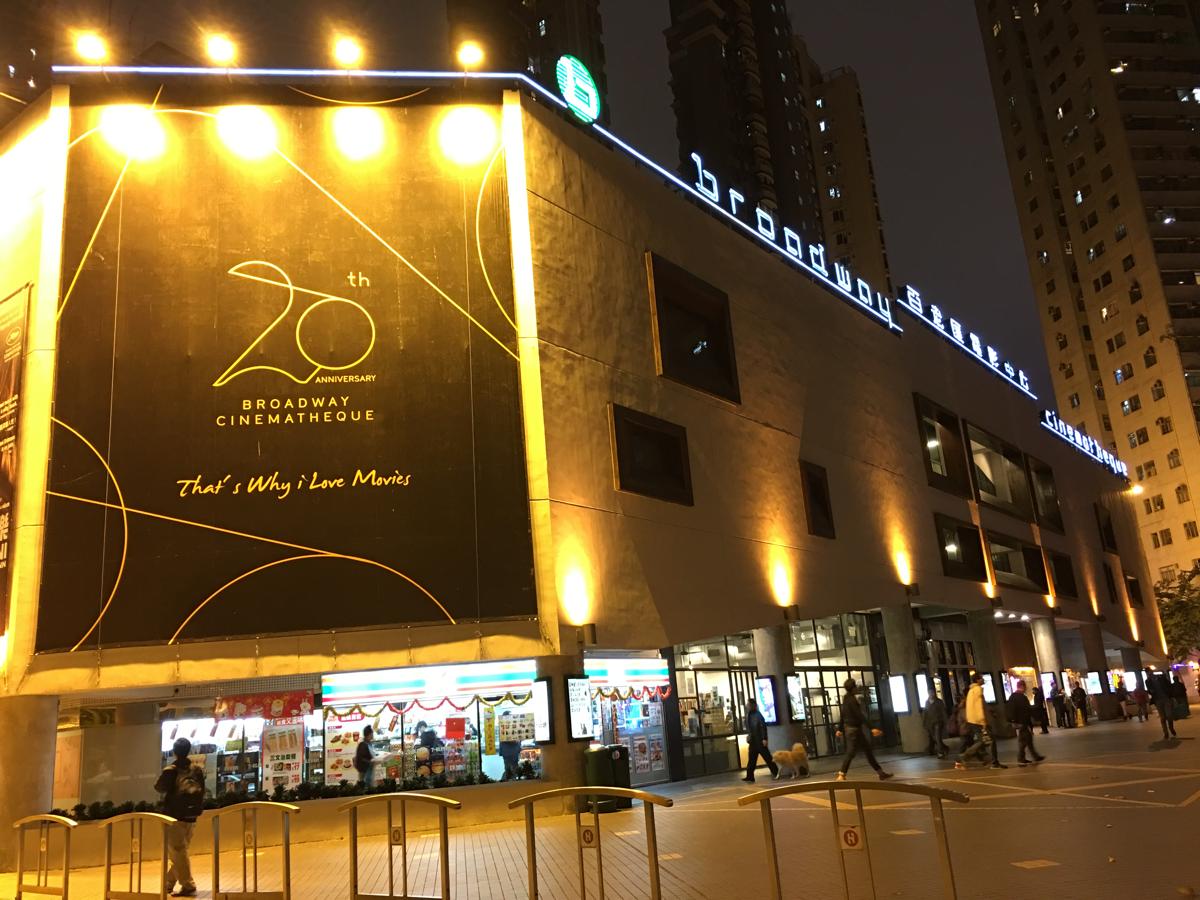 こだわりの映画館「ブロードウェイ・シネマティーク(Broadway Cinematheque)」@油麻地は、映画以外の利用でも楽しめるオススメの場所です