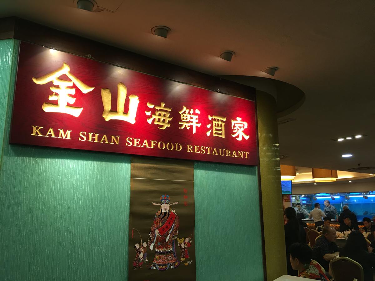 香港の美味しい海鮮料理を食べました / 金山海鮮酒家@佐敦
