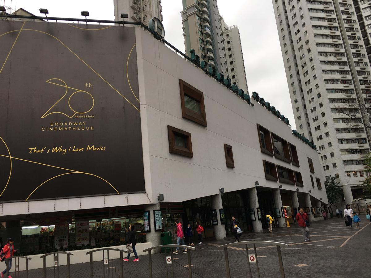 朝の香港油麻地を散歩 ~ (2)昔からのお店とこだわりの映画館がある不思議な空間です  / 文明里~ 新填地街 ~ 東莞街 ~ ブロードウェイ・シネマティーク