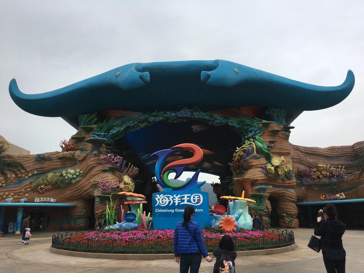 長隆海洋王国の目玉である「世界最大級の水槽」は日本の技術で作られています〜マカオから中国の水族館に日帰り旅行 / 長隆海洋王国@珠海横琴島(4)