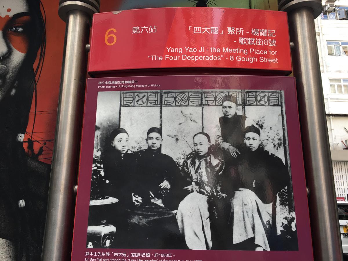 アバディーンストリート沿いの百子里公園革命家が倒れた100年前を感じた~香港歴史散歩@中環(セントラル)